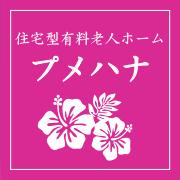 住宅型有料老人ホームなら愛知県豊川市のプメハナ